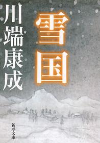 川端 康成 雪国 解説